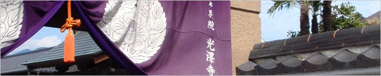 光澤寺について